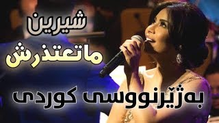 شيرين - ماتعتذرش (پۆزش مەهێنەوە) بەژێرنووسی كوردی | Sherine - Mata3tizersh Kurdish Lyrics