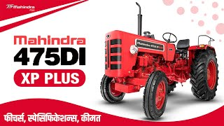 Mahindra 475 DI XP Plus Tractor Price in India  | 475 XP Plus Features | Tractor Video