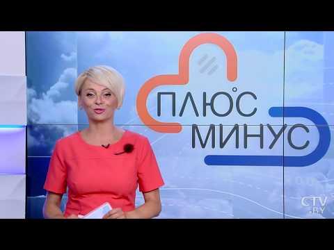 Погода на неделю. 2 - 8 сентября 2019. Беларусь. Прогноз погоды