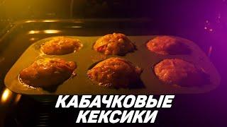 Кабачковые кексы с ветчиной и сыром. ПП рецепты
