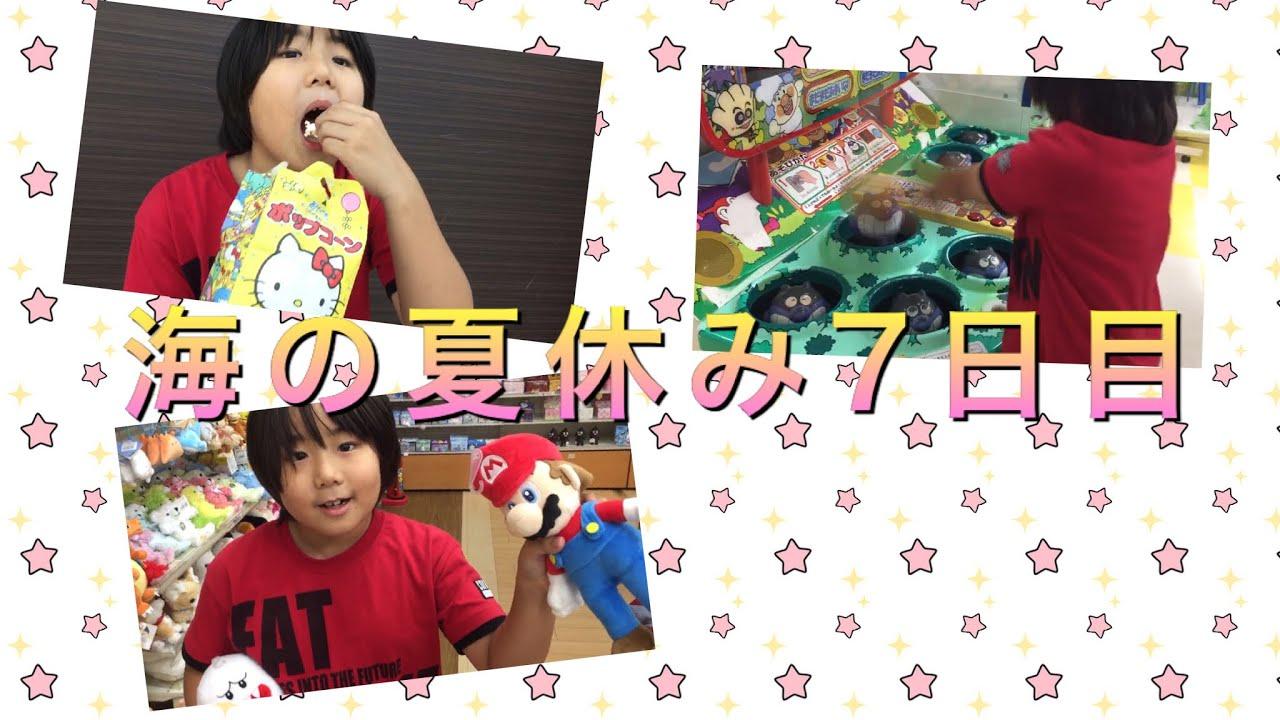 海の【夏休み】7日目 ママとデート