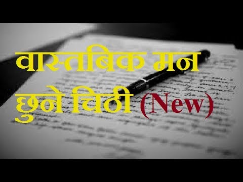 Nepali love letter, who has sent by his girl friend from ...