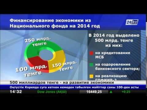 Национальный фонд РК выделит 500 млрд тенге на развитие экономики