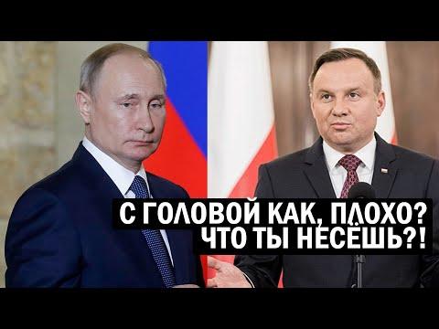 Срочно - Статья Путина ВЗБЕСИЛА весь мир - Вторую мировую начала ПОЛЬША - Свежие новости
