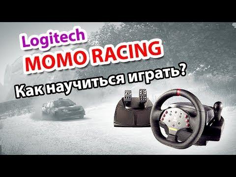 Logitech Momo Racing - Настройка, Управление, Как научиться играть