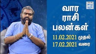 weekly-horoscope-11-02-2021-to-17-02-2021-vara-rasi-palan-hindu-tamil-thisai
