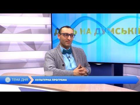DumskayaTV: День на Думській. Ігор Окс, 16.11.2018