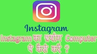 List How To Delete Instagram Messages On Laptop | Video Tutorial