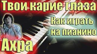 Ахра - Твои карие глаза | урок на пианино