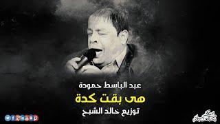 اغنية هي بقت كدة غناء عبد الباسط حمودة توزيع خالد الشبح 2020 - جامدة اوووووي 2020