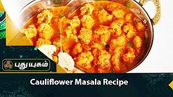 Cauliflower Masala Recipe / Gobi Masala Recipe