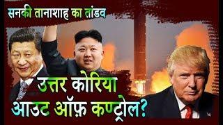आखिर क्यों उत्तर कोरिया है