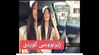 Banu parlak - tanrim   Ba zhernusi Kurdi ( Kurdish Subtitle )   ( ersan er )