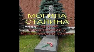 Могила Сталина и захоронения у Кремлёвской стены