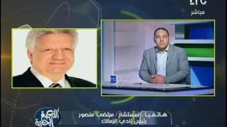 بالفيديو.. مرتضى منصور يعلن رحيل محمد حلمي عن الزمالك
