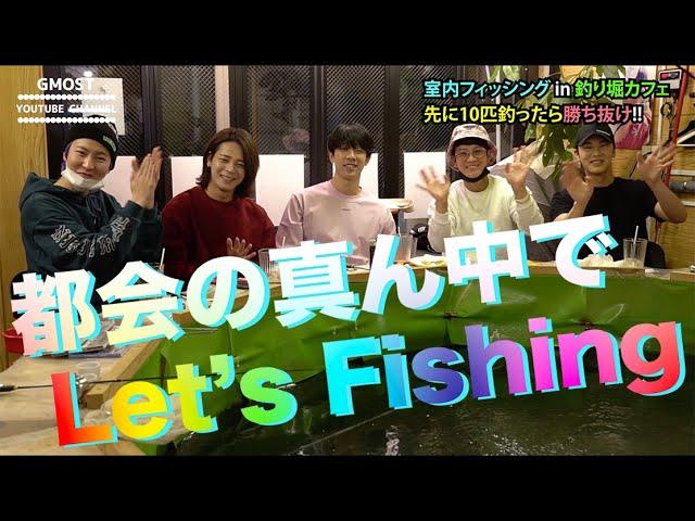 GMOST #12 『釣り堀カフェで Let's Fishing‼︎ 』