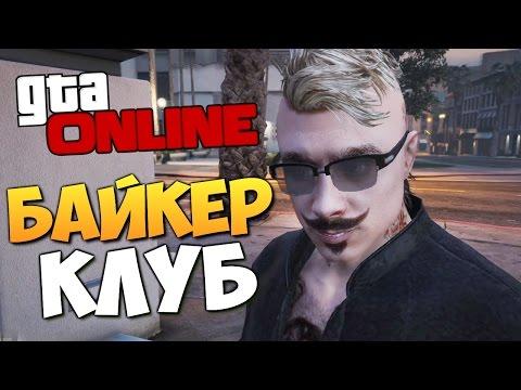 видео: GTA ONLINE - КУПИЛИ БАЙКЕРСКИЙ КЛУБ! #287