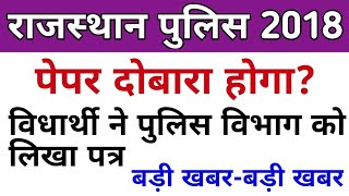 Rajasthan Police Exam Dubara Hogi Ya Nahi//Big News