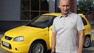 Путин и Жёлтая Лада Калина