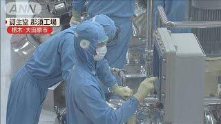 資生堂が36年ぶり新工場 生産能力高め販売増加へ(19/11/27)