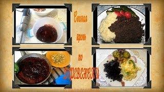 ЖАРЕНАЯ СВИНАЯ КРОВЬ С ЧЕСНОКОМ И ТРАВАМИ ПО ДЕРЕВЕНСКИ. Обязательное блюдо на столе