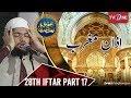 Ishq Ramazan | 28 Iftar | Azan e Magrib | TV One 2018