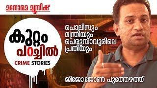 Polisum Manthriyum Perumbavoorile Prathiyum Crime Story 06 Jijo John Puthezhath കുറ്റം പറച്ചില്