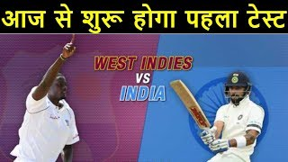 IND vs WI 1st Test | India will play West Indies in the first Test starts from August 22 in Antigua