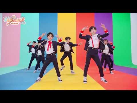 【YHBOYS MV】《阳光小鬼头》舞蹈版MV(170420)