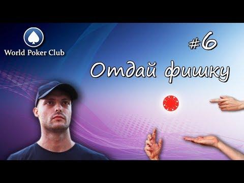 Отдай фишку #6 | World Poker Club