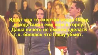 Отель Элеон 3 сезон 3 серия. Фанфик