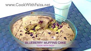 BLUEBERRY MUFFINS CAKE - بلوبیری مفن کیک - ब्लूबेरी मफिन केक