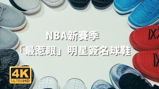 【Ken Hsieh】what's up Hyper  Vol﹒6 NBA新賽季最惹眼明星簽名球鞋 Dir﹒ver