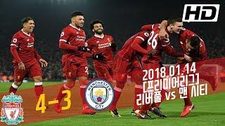 리버풀 대 맨시티 프리미어리그 하이라이트 동영상 2018년 1월 14일