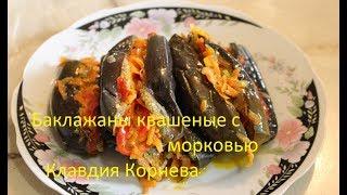Баклажаны квашеные с морковью