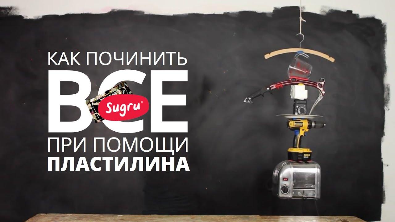 Sugru — пластилин-резина, с которым можно починить всё