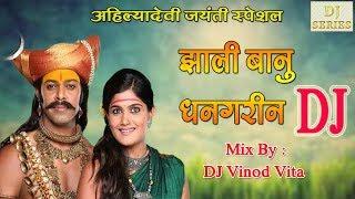 Zali Banu Dhangarin - DJ Vinod Vita