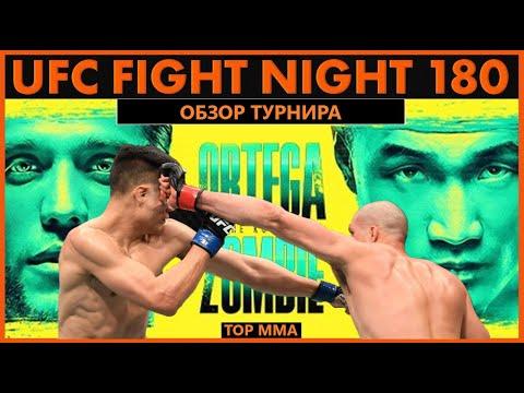 ОБЗОР UFC Fight Night 180 / два претендентских боя / дебют друга Чимаева / бруталити от Крута