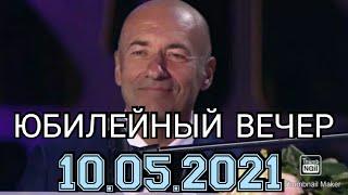 ЮБИЛЕЙНЫЙ ВЕЧЕР ИГОРЯ КРУТОГО ОТ 10 05 2021 МИРОВЫЕ ЗВЁЗДЫ ФИГУРНОГО КАТАНИЯ СМОТРЕТЬ НОВОСТИ