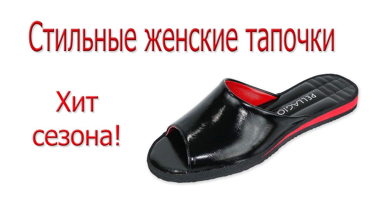 Женские кожаные тапочки с перфорацией. - YouTube