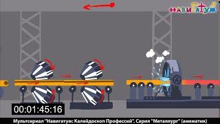 Профессия ВАЛЬЦОВЩИК аниматик   мультсериал Калейдоскоп Профессий, серия №65