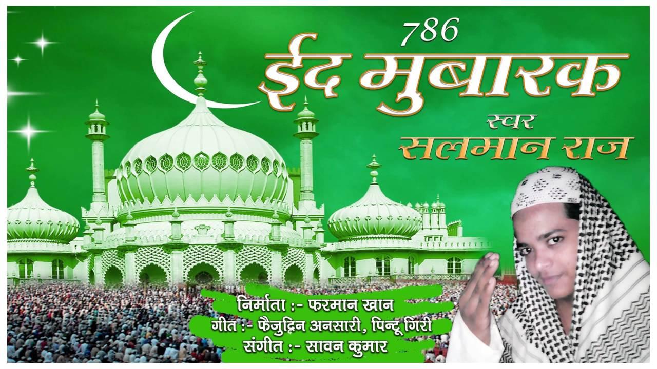 LirikNasyid.com : 786 - Eid Mubarak