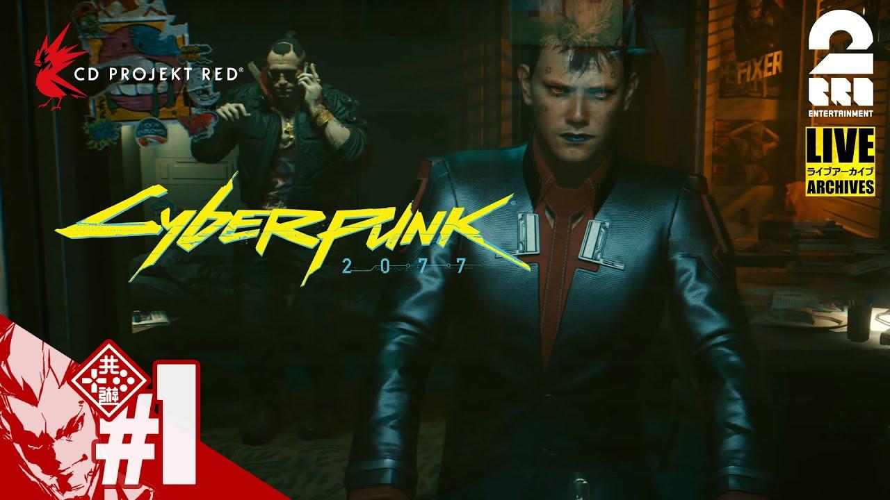 #1【コーポレート】弟者の「Cyberpunk 2077(サイバーパンク 2077)」【2BRO.】
