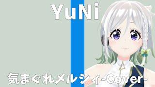 八王子P/気まぐれメルシィ【Covered by YuNi】