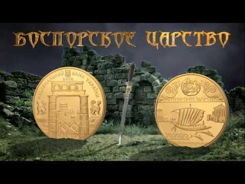 """Золотая монета """"Боспорское царство"""" 2010 г.в."""