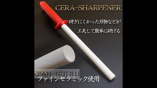 как заточить нож за 2 минуты просто и быстро?! Японским керамическим мусатом! Japan Knife