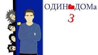 |EMOD|-Один дома 3 (Home Alone 3)