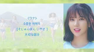 Gfriend   Love Whisper   日本語歌詞ㆍカナルビ