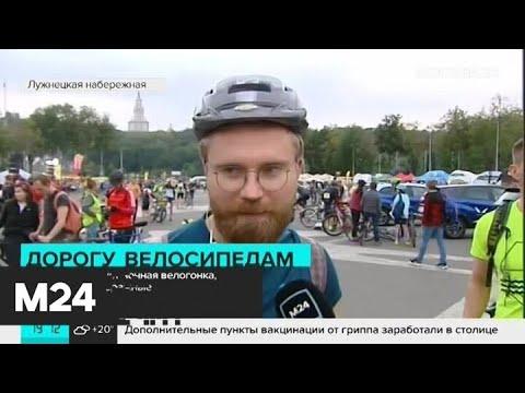 Ночная велогонка начинается в Москве - Москва 24
