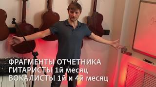 Отчетный урок Нарезка. 1й месяц гитара/вокал + 4й месяц вокал